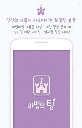 마법의팅 - 소셜데이팅 실시간채팅 1대1만남