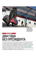 Screenshot of Коммерсантъ ВЛАСТЬ