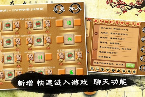 Chinese Chess - Online - náhled