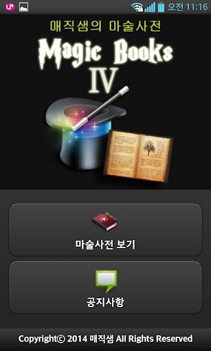 마술사전 마술 배우기 4권