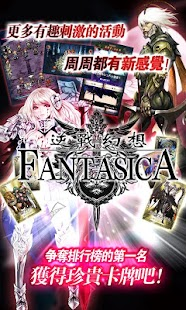 逆戰幻想(Card RPG Fantasica)- screenshot thumbnail