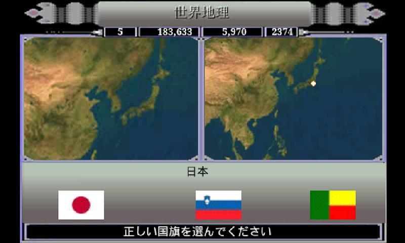 世界地理- screenshot