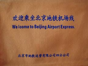 Beijing Airport Express