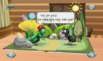 Screenshot of [무료]개미와 베짱이 : 3D팝업 한글 구연동화