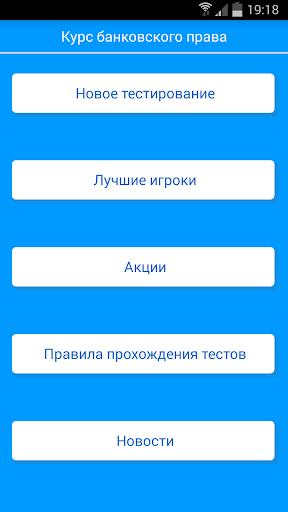 Банковское право в России