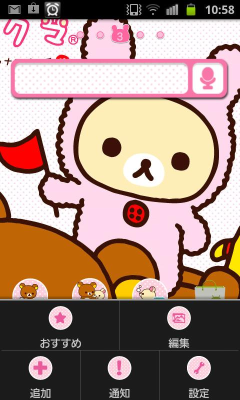 Rilakkuma Theme 2- screenshot