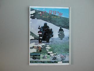 חוברת נדירה שנכתבה בידי ערן שפיצר ידידי שמסכמת את מסעו עם עוד חברים לדרך המשי על אופנוועים. מחכים ומעשיר.