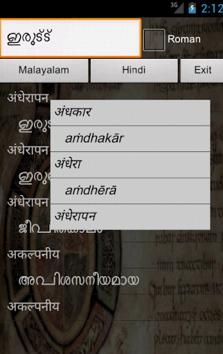 Hindi Malayalam Dictionary