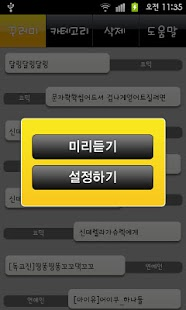 kakaotalk Alarm Bundle - screenshot thumbnail