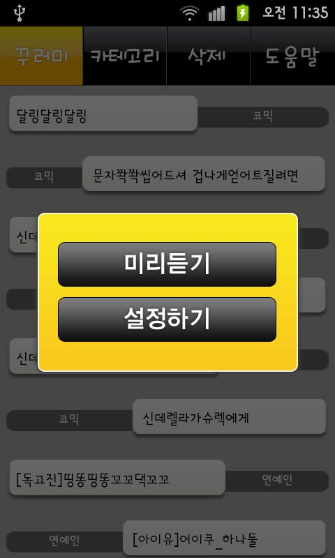 kakaotalk Alarm Bundle - screenshot