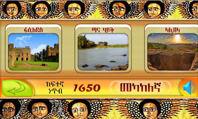 ጉርሻ Amharic Ethiopian game screenshot