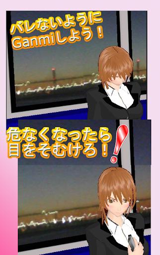 GanMi ~限界ギリギリのぞき見ゲーム~