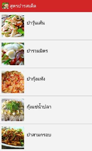 สูตรยำรสเด็ด สูตรอาหารไทย