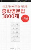 Screenshot of 중학영문법 3800제 2학년