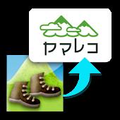 ヤマレコプラグイン for 山歩きパートナー
