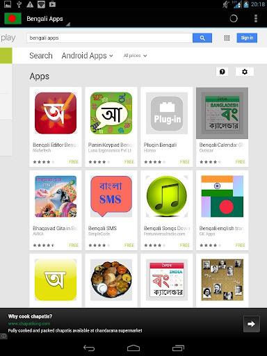 【免費娛樂App】Bengali Apps-APP點子