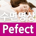 수면명상 DM퍼팩트 icon