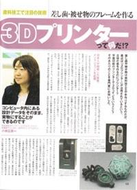hiromi-article