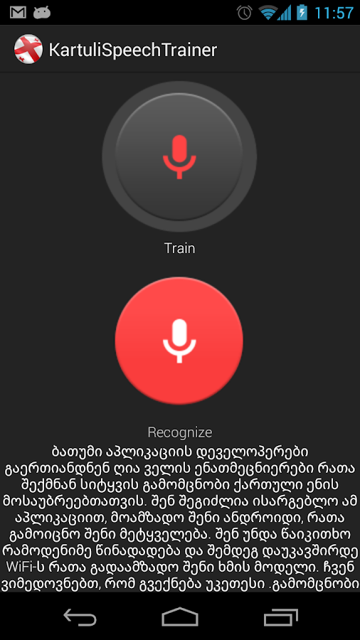 Kartuli Speech Recognizer- screenshot