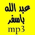 القرآن الكريم ـ عبد الله باسفر icon