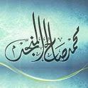 الشيخ محمد صالح المنجد icon