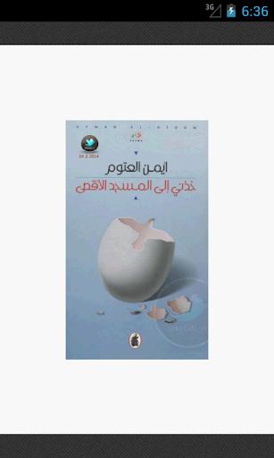 玩書籍App|ديوان (خذني إلى المسجد الأقصى)免費|APP試玩
