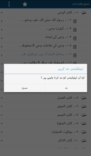 Sahih Bukhari Urdu Hadith Book- screenshot thumbnail