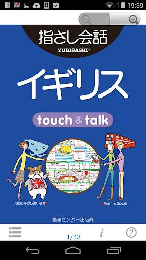 指さし会話 イギリス イギリス英語 touch&talk