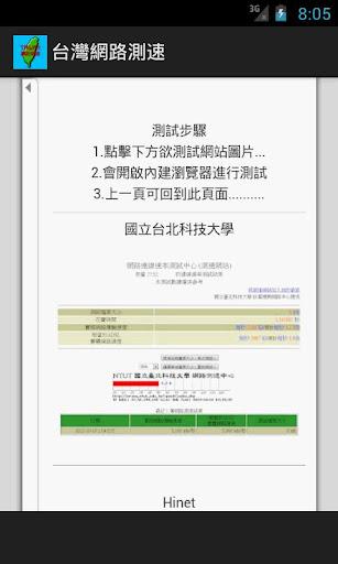 台灣網路測速