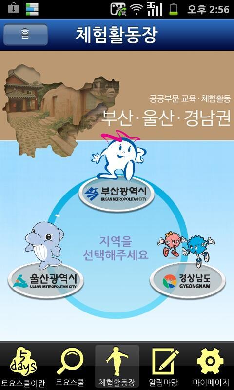 부산토요스쿨- screenshot