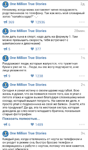 One Million True Stories OMTS