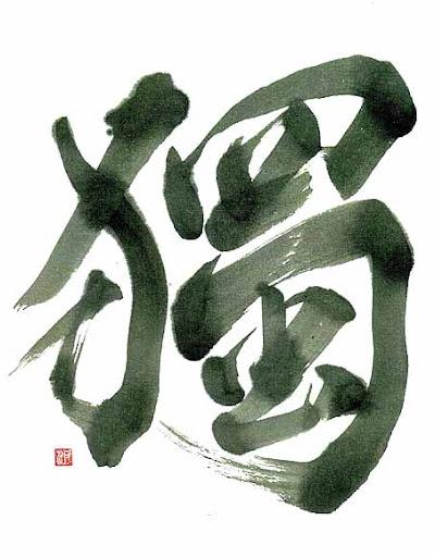 Togawa Kousun (戸川 光迺) 「獨」(DOKU)= 独り(ひとり)