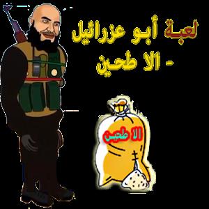 لعبة أبو عزرائيل – الا طحين for PC and MAC
