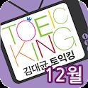 EBS FM 김대균토익킹(2013.12월호) icon