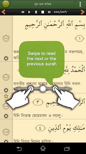 Quran Bangla (বাংলা) screenshot