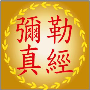 彌勒救苦真經(繁體注音版) 書籍 App LOGO-APP試玩