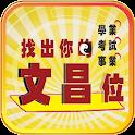 文昌位 icon