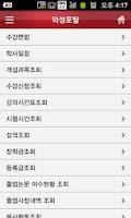 Screenshot of 덕성여자대학교 대학공식앱