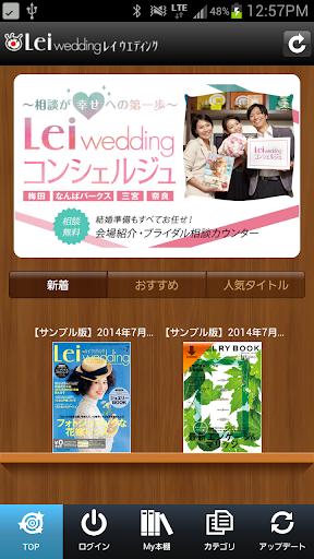 レイウエディング 結婚情報誌デジタル版
