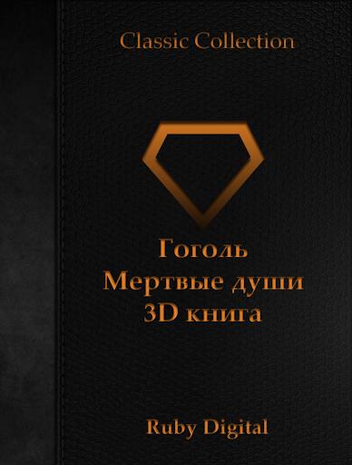 Гоголь - Мертвые души 3D книга