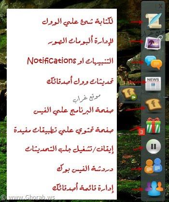 FlipToast Menu - قائمة فليب توست