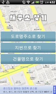 새주소 도로명 주소 찾기- screenshot thumbnail