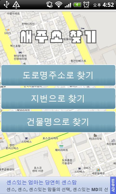 새주소 도로명 주소 찾기 - screenshot