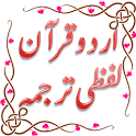 Urdu Quran (Word to Word) icon