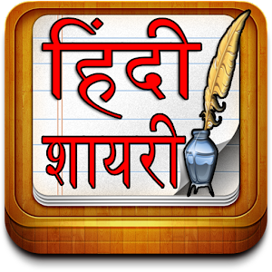 Hindi Shayari Collection APK for Blackberry | Download Android APK