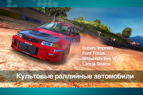 Colin McRae Rally Screenshot