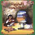 قصص للأطفال الجزيرة المهجورة logo