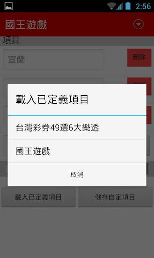 決定! 工具 App-癮科技App