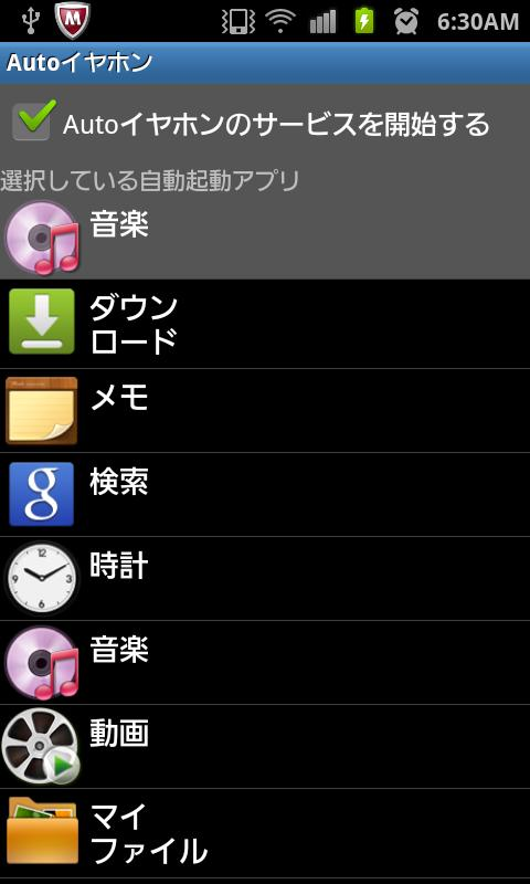 Auto earphone- screenshot