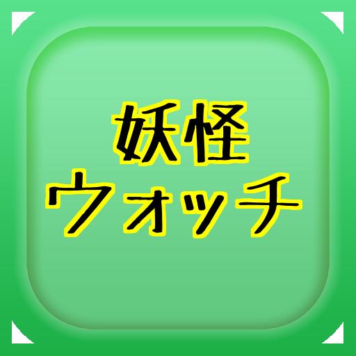 勉強会のアプリ 娛樂 App LOGO-APP試玩